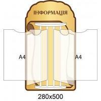 Стенд-книжка Информация (цвет светло коричневый)