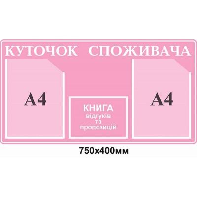Стенд Уголок потребителя Розовый фон, буквы цвет белый