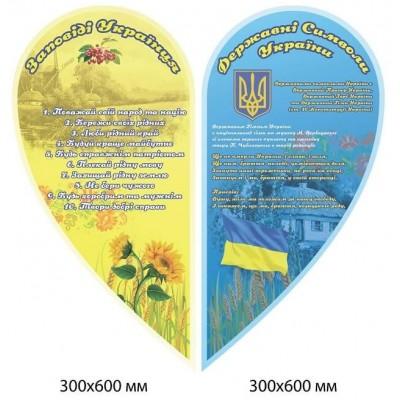 Стенд в форме сердца, заповеди и государственная символика Украины