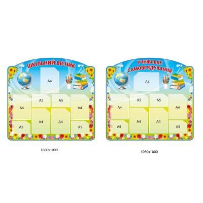 Комплект стендів для початкової школи (блакитний фон)