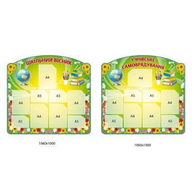 Комплект стендів для початкової школи (колір зелений)