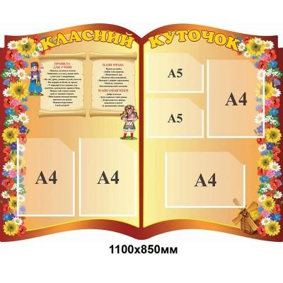 Стенд в форме развернутой книги Классный уголок (цвет бежевый)