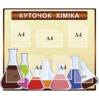 Стенд Куточок хіміка