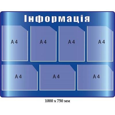 Информационный стенд темно-синего цвета (на 7 карманов)