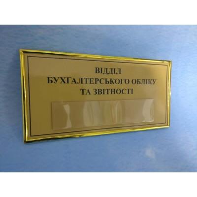 Табличка 150х300 мм. с объемным золотым кантом, карманом под фамилию