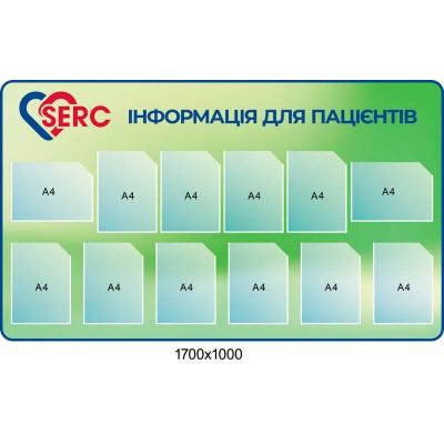 Стенд Информация для пациентов (зеленый цвет)