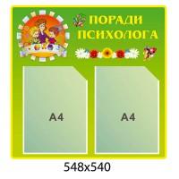 Стенд информационный Советы психолога (зеленый)