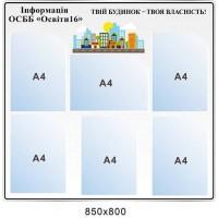 Стенд для ОСББ информационный белый с синим кантом, 6 карманов