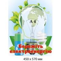 Стенд берегите электроэнергию