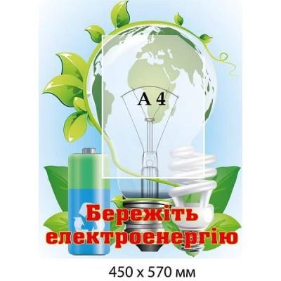 Стенд бережіть електроенергію