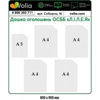 """Стенд """"Доска объявлений"""" с логотипами и необходимой информацией (по заказу)"""