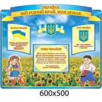 Стенд Украина мий родной край, моя земля