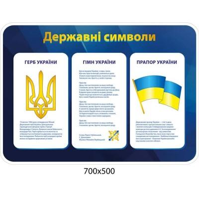 Стенд Государственная символика Украины (синий цвет)