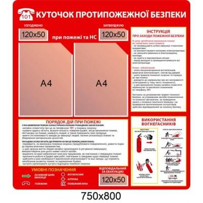 Стенд Куточок протипожежної безпеки червоний з двома кишенями А4