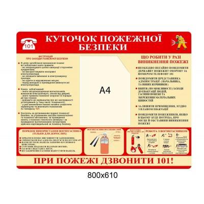 Стенд Куточок пожежної безпеки (інформаційний)