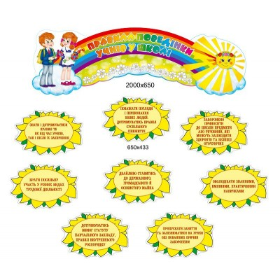 Стенд Правила поведения учеников в школе (желтый)