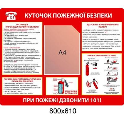 Стенд Куточок протипожежної безпеки червоний (кишеня А4)