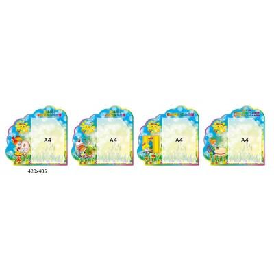 Набір з 4-х стендів для маркування  групи Сонечко