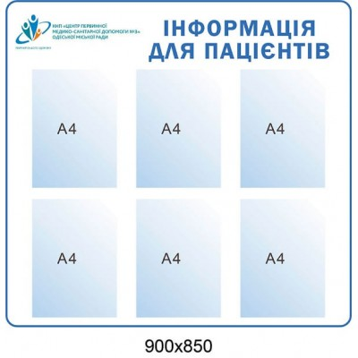 Стенд информация для пациентов 900х850 мм.