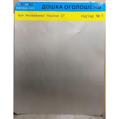 Стенд для наклеек объявлений, материал оцинковка размер 80 х 100 см.