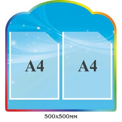 Стенд информационный на 2 кармана без надписи (голубой фон)