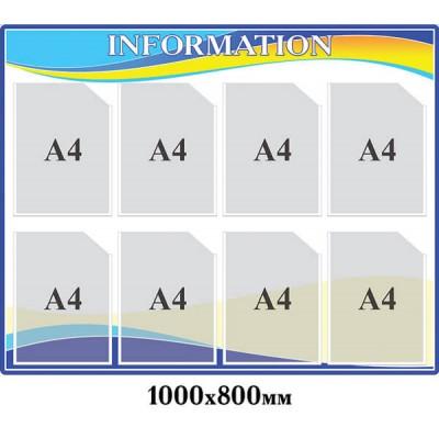 стенд  information