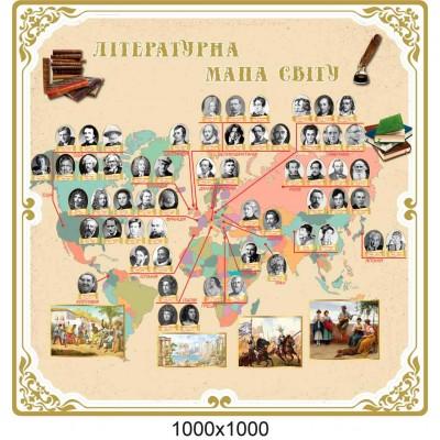 Стенд Лутературна карта мира
