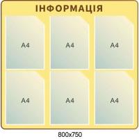 Стенд Информация на 6 карманов бежевый фон коричневый кант