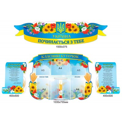 Набор стендов Украины начинается с тебя