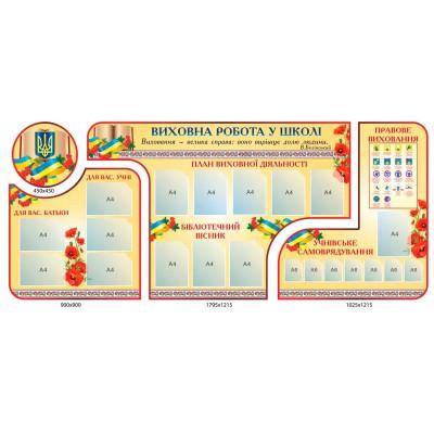 Візитка школи Виховна робота у школі (бежевий колір)