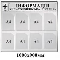 Стенд информационный медицинский на 8 карманов серый фон