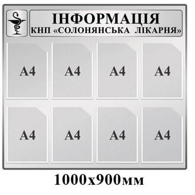 Стенд інформаційний медичний на 8 кишень сірий фон
