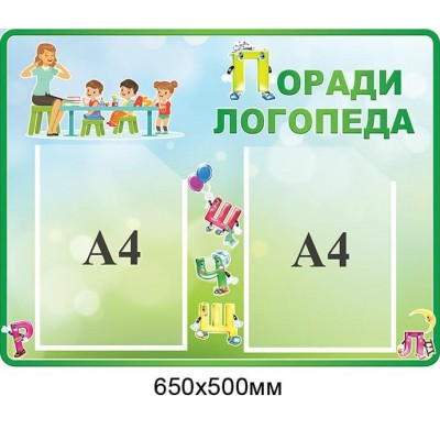 Стенд поради логопеда зелений фон