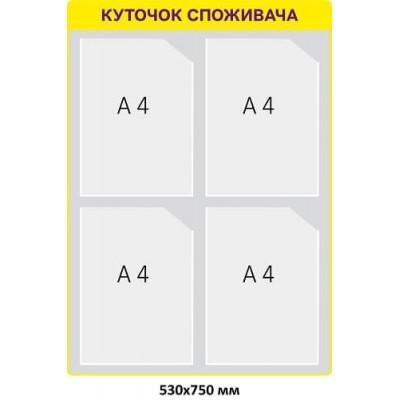 Информационный стенд на 4 кармана А4 по индивидуальному заказу (Ваше название или логотип)