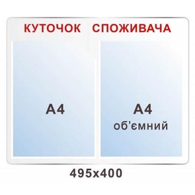 Стенд Уголок потребителя серый фон, надпись красного цвета