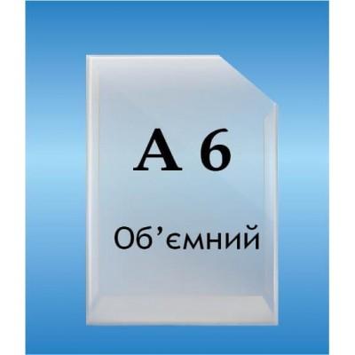 Карман объемный формат А6 вертикальный глубина 2см.