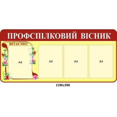 Стенд Профсоюзный вестник (красный заголовок)