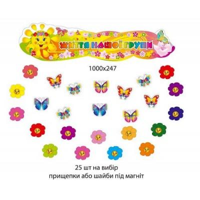 Комплект для выставки детских рисунков Солнышко