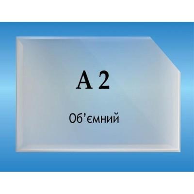 Карман объемный формат А2 горизонтальный глубина 2см.