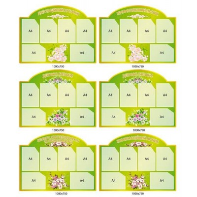 Комплект стендов для детского сада (аттестация, профсоюз, для родителей)