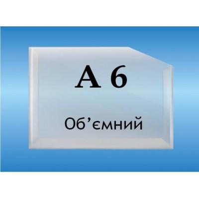 Карман объемный  формат А6 горизонтальный глубина 2см.