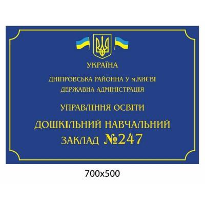 Вывеска фасадная (синий фон)