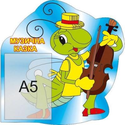 Стенд Для музичної зали (кишеня А5)
