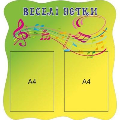Стенд Для музичної зали (2 кишені)