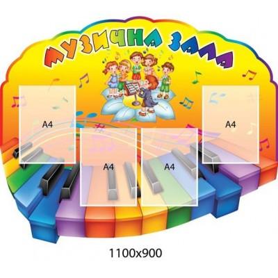 Стенд Для музичного залу (4 кишені)