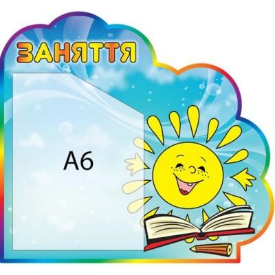 Стенд Сонечко Заняття