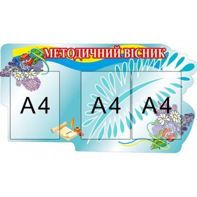 Стенд Методический вестник (с карманами А4)