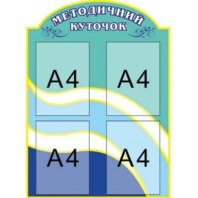 Стенд Методический уголок (синий, 4 кармана)