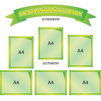 Информационный стенд зеленый (комплект)