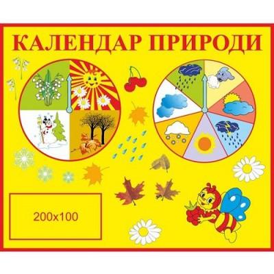 Стенд Календар природи Бджілка
